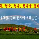 천국, 천국, 천국, 천국을 향하여 (15)-천국 초대장, 왕의 혼인 잔치에 초대받은 사람들