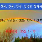 천국, 천국, 천국, 천국을 향하여 (16)-천국 초대장, 등을 들고 신랑을 맞으러 나간 10 처녀