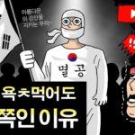 [동영상] 내가 욕 먹어도 오른쪽인 이유 / 윤튜브