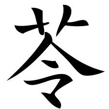 Plant-Chinese-Symbol-Tattoo