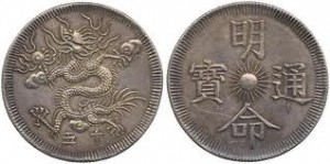 ming coin