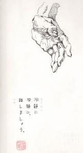 hand japanese