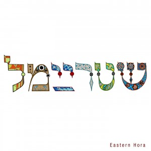 EASTERN_HORA_COVER