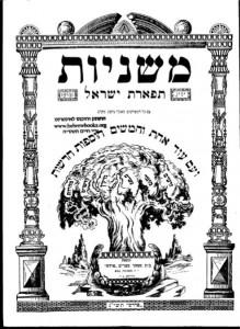Mishnah-vilna-moed-A1-shaar.djvu