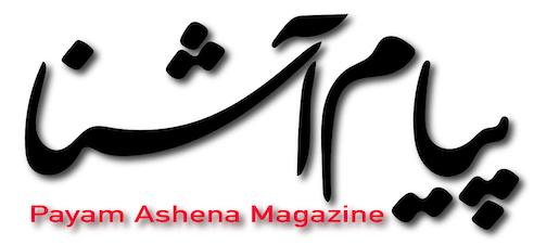 Payam Ashena Magazine
