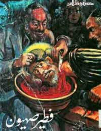 Abyss,Antichrist 2,Antisemitism 2,Genealogy,Islam 2,Judaism 2,Passover,Propaganda 3,Quran,Rothschild,sacrifice,Talmud 2,The Devil 2,Vaccine,Venus,Zionism 2,March 2