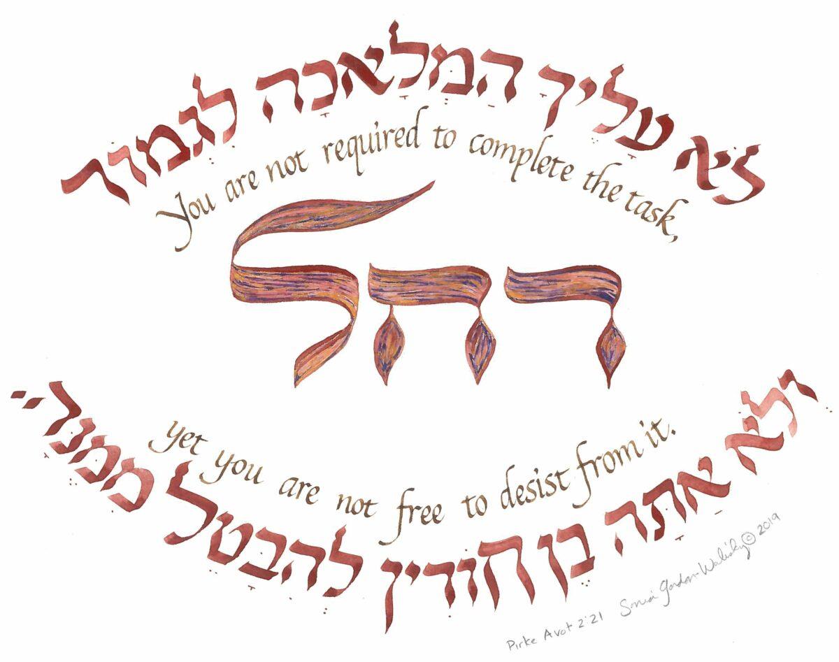 Hebrew_name_pasuk_art_pasukart_by_sonia_gordon_walinsky_soniagordonwalinsky_rachel_pirkeiavot2:21