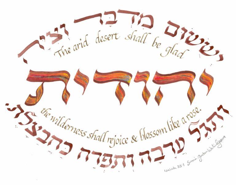 Hebrew_name_pasuk_art_pasukart_by_sonia_gordon_walinsky_soniagordonwalinsky_yehudit
