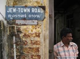 jewtown road in cochin