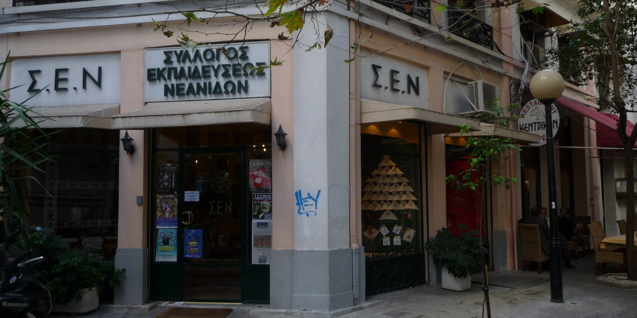 Traditional weaving & embroidery in Athens