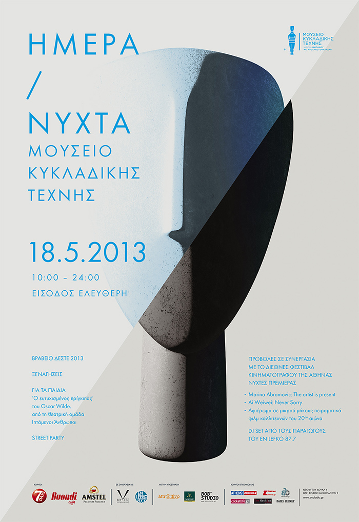 Celebrate for free day & night at the Cycladic Art Museum