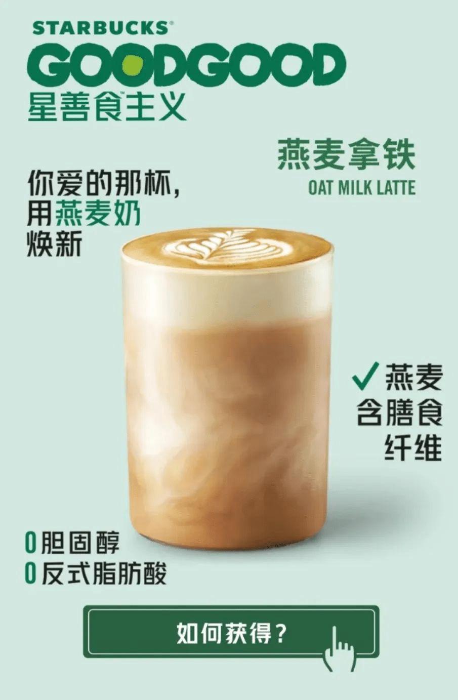 Starbucks offering free coffee - food tech news in Asia