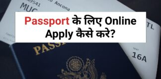 How to Apply For Passport Online in Hindi