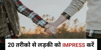 How To Impress a girl in hindi