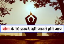 Benefits of Yoga in Hindi