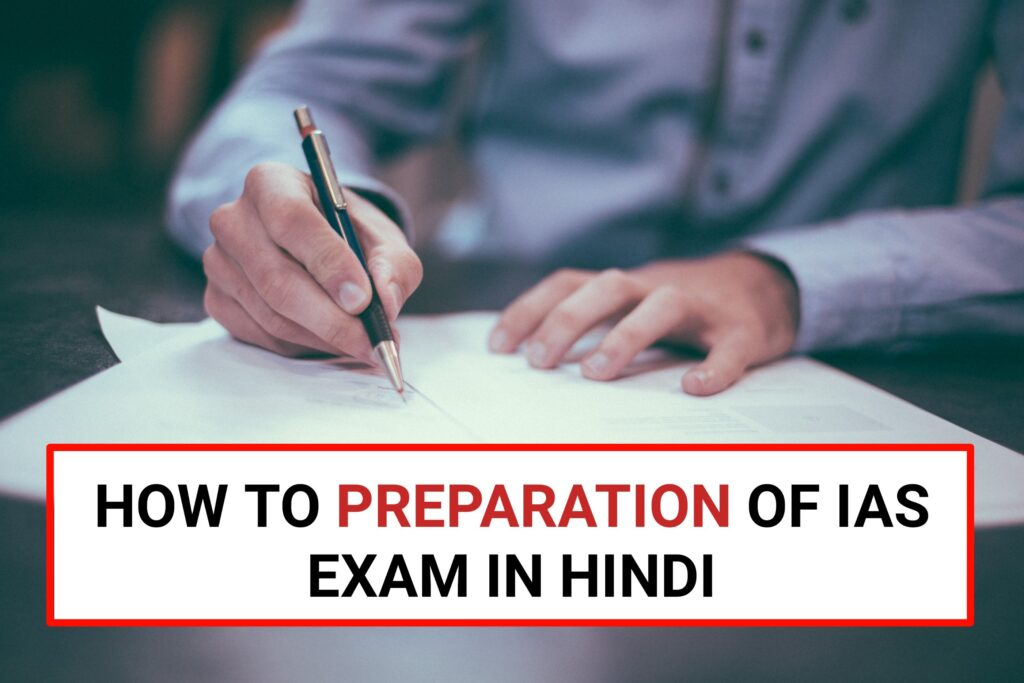 How To Become an IAS Officer in Hindi
