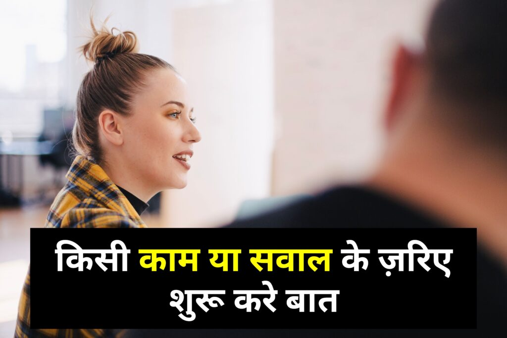 How To Start Conversation with girl in Hindi