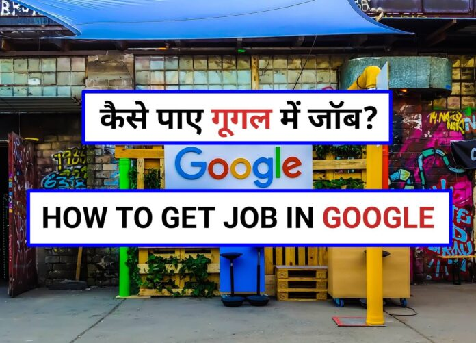 How to Get Job in Google in Hindi