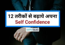 Self Confidence Kaise Badhaye