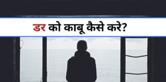 How To Overcome Fear in Hindi