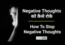 Negative Thoughts Ko Kaise Roke