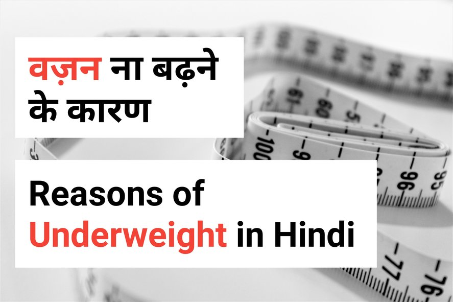 Reasons of Underweight in Hindi