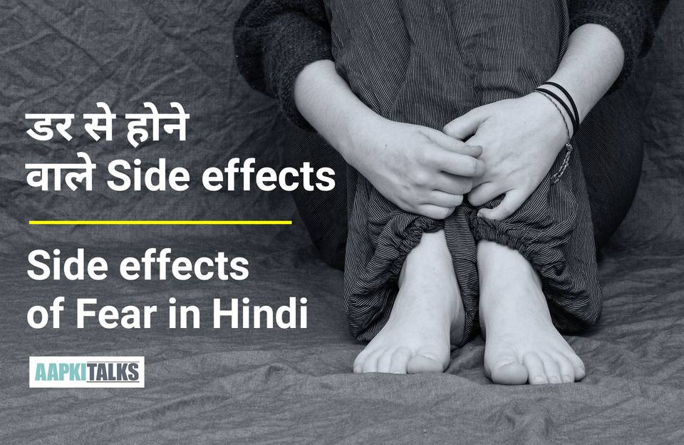 Side effects of Fear in Hindi