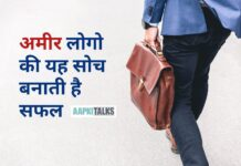 Rich vs Poor Mindset in Hindi