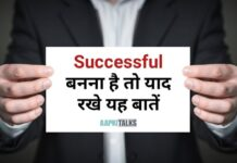 Life me Successful Kaise Bane