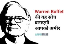 Warren Buffett Thoughts in Hindi