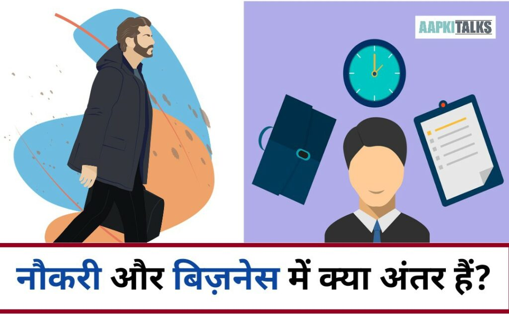 Difference between Job and Business Hindi