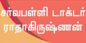 sarva palli dr radhakrishnan