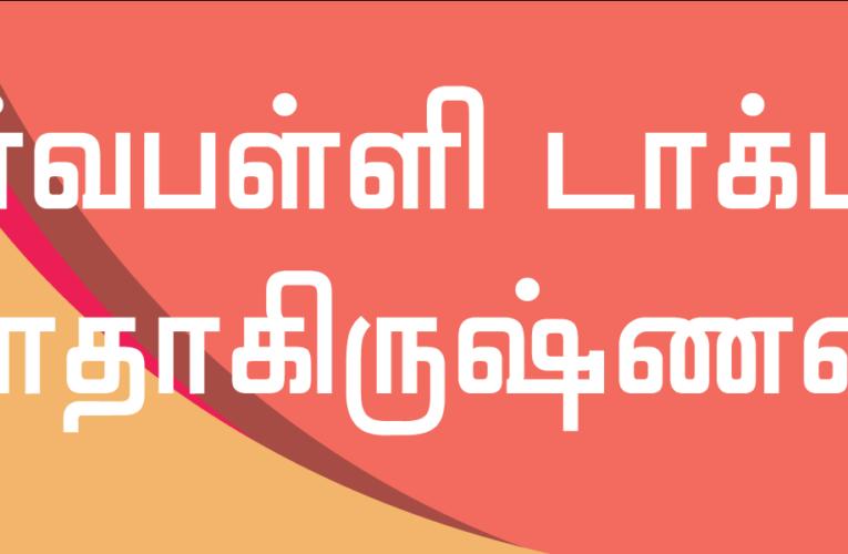 Sarvapalli Dr Radhakrishnan PPT Download