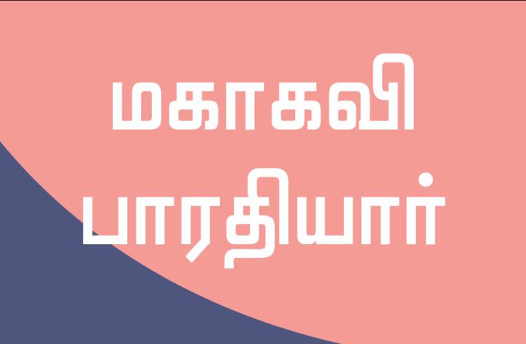 Mahakavi Bharathiyar In Tamil PowerPoint in Tamil