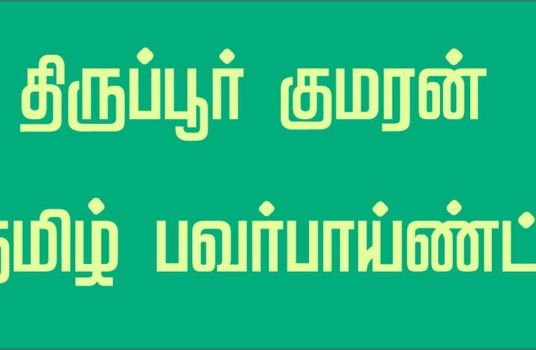 Thiruppur Kumaran PPT