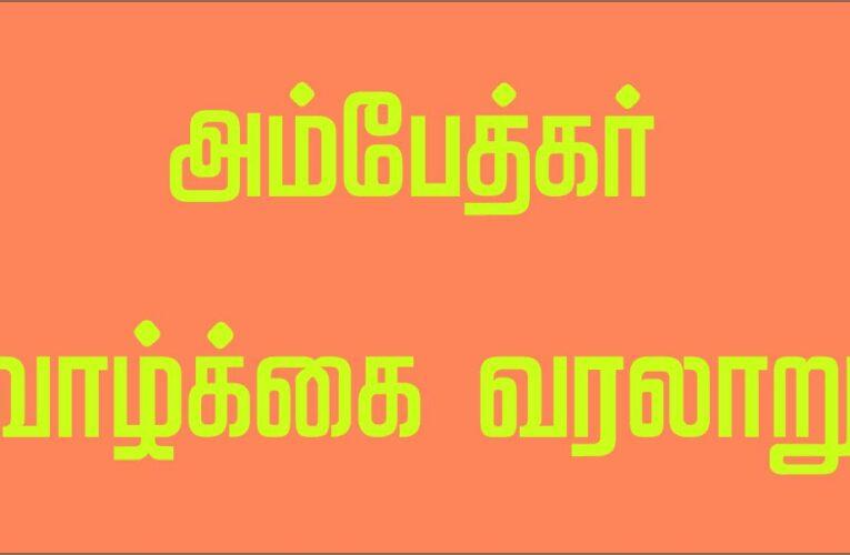 Ambedkar Powerpoint PPT Download