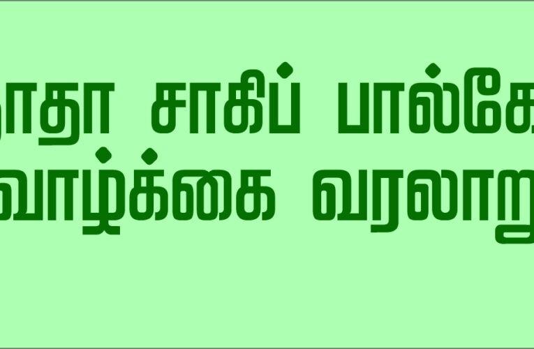 தாதா சாகேப் பால்கே