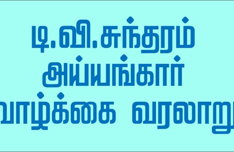 தி. வே. சுந்தரம் ஐயங்கார்