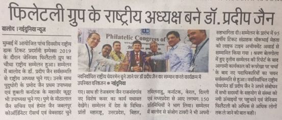 News Paper Nayee Duniya Coverage on welcome of National chairman Dr Pradeep Jain