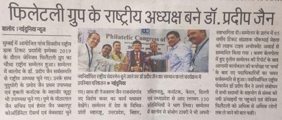 News Paper Nayee Duniya Coverage on welcome of National chairman Dr Pradeep Jain