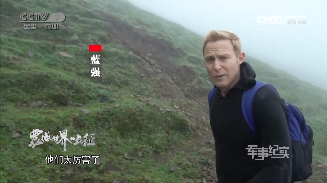 "Jonny Blu hosts CCTV ""Earth Shaking Long March"" Series - Jonny Blu 蓝强主持《震撼的长征》CCTV"