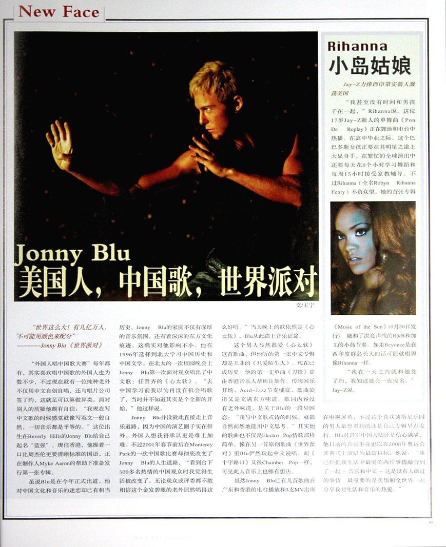 Jonny Blu 蓝强 Rolling Stone Magazine China First issue