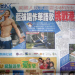 Jonny Blu 蓝强 featured in Apple Daily News 苹果日报 (Hong Kong, China 香港中国 2005)