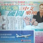 Jonny Blu 蓝强 featured in Dong Fang News 东方日报 (Hong Kong, China 香港中国 2005)