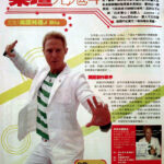 East Touch (東Touch) Magazine featuring Jonny Blu 蓝强 (Hong Kong, China 香港中国 2005)