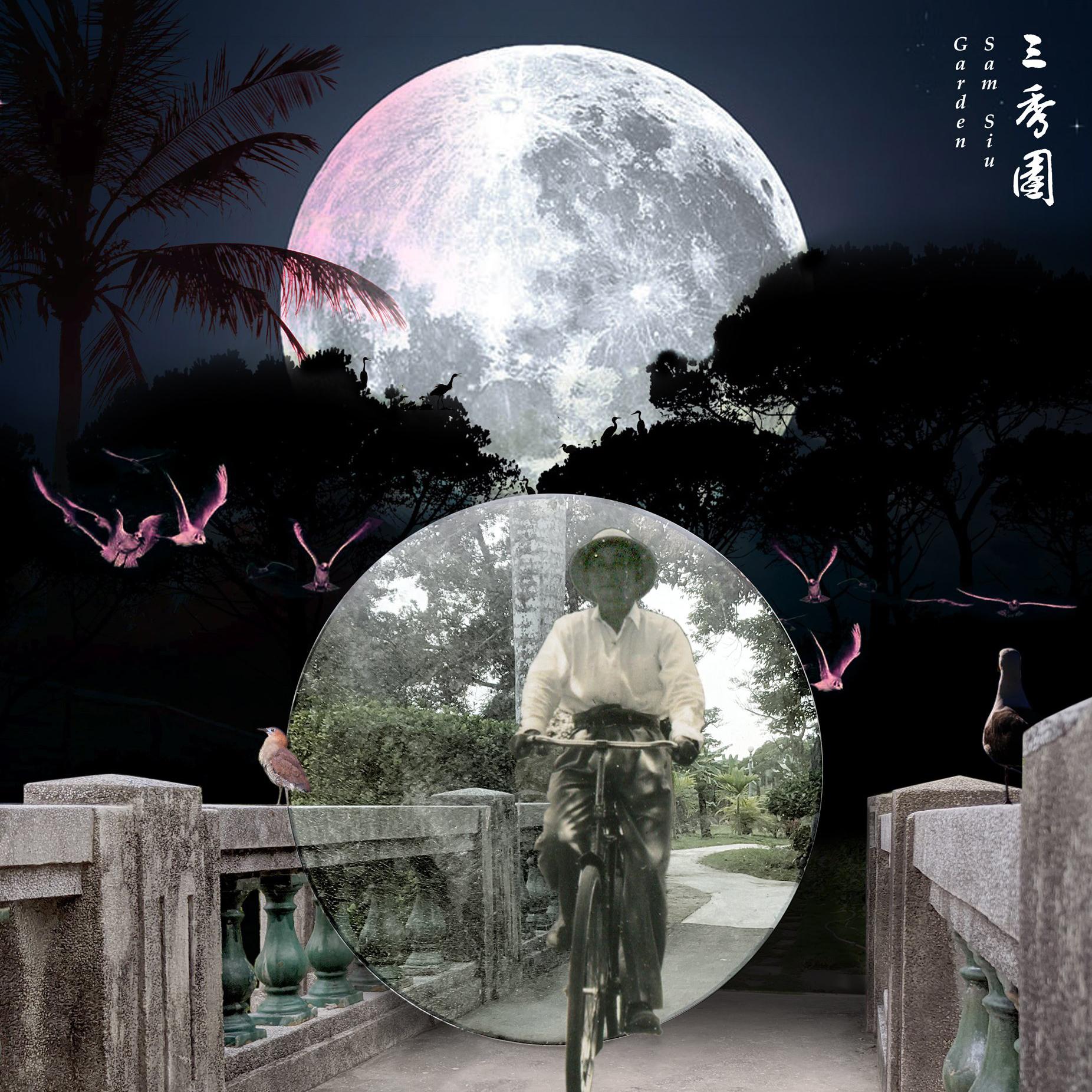 三秀園雅集-庚子小雪「重過月明橋」音樂會