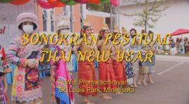 SONGKRAN FESTIVAL: HIGHLIGHT OF THAI NEW YEAR IN MINNESOTA