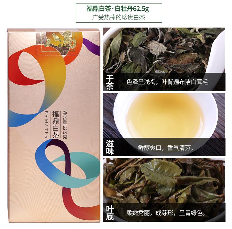 Fuding White Tea