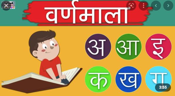 Hindi Class- Varnamala