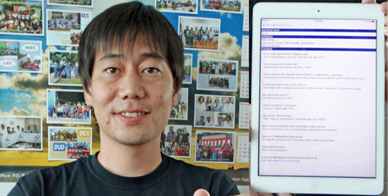 Marshallese-English Dictionary app now available